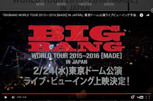 BIG BANG ライブビューイング上映 豊洲マガジン