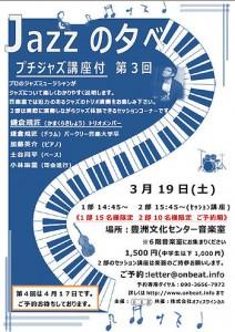 音美都 Jazzの夕べ プチジャズ講座付 第3回 豊洲マガジン
