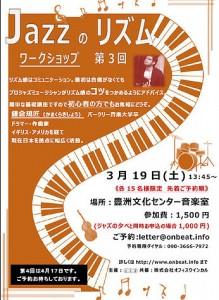 音美都 Jazzの夕べ プチジャズ講座付 第3回 2 豊洲マガジン