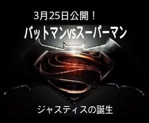映画 バットマン&スーパーマン 1 豊洲マガジン