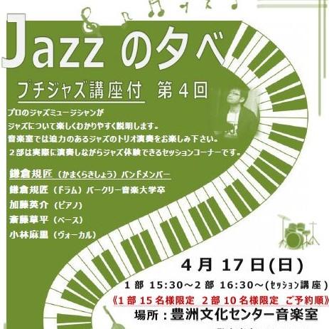 音美都 Jazzの夕べ プチジャズ講座付 第4回 1 豊洲マガジン