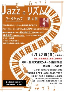 音美都 Jazzの夕べ プチジャズ講座付 第4回 2 豊洲マガジン