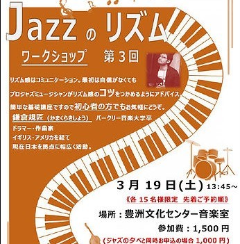 音美都 Jazzの夕べ プチジャズ講座付 第3回 1 豊洲マガジン