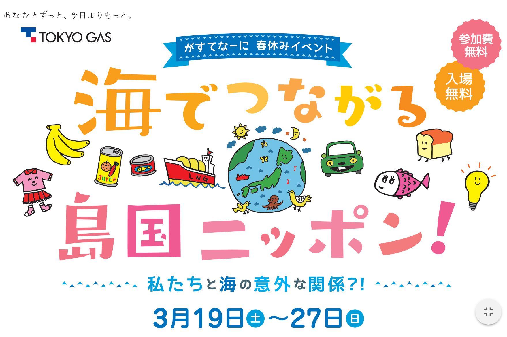 東京ガス がすてなーに 春休みイベント 1 豊洲マガジン