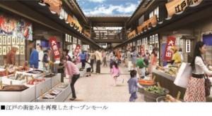豊洲市場 東京都中央卸売市場 事業予定者提案書 7 豊洲マガジン