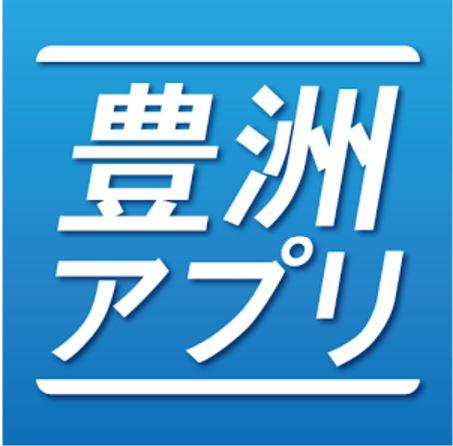 豊洲アプリ 豊洲マガジン