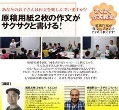 作文チラシ@豊洲3(4-5月)豊洲マガジン