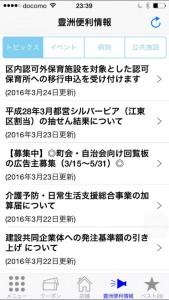 豊洲アプリ 4 豊洲マガジン