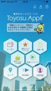豊洲アプリ 1 豊洲マガジン