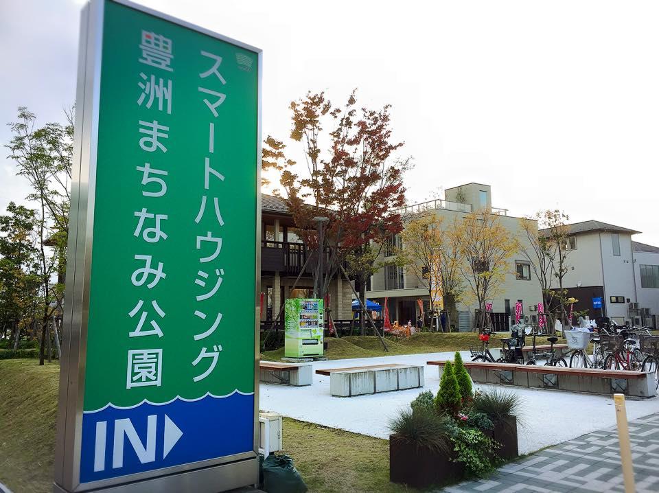 豊洲まちなみ公園1 豊洲マガジン