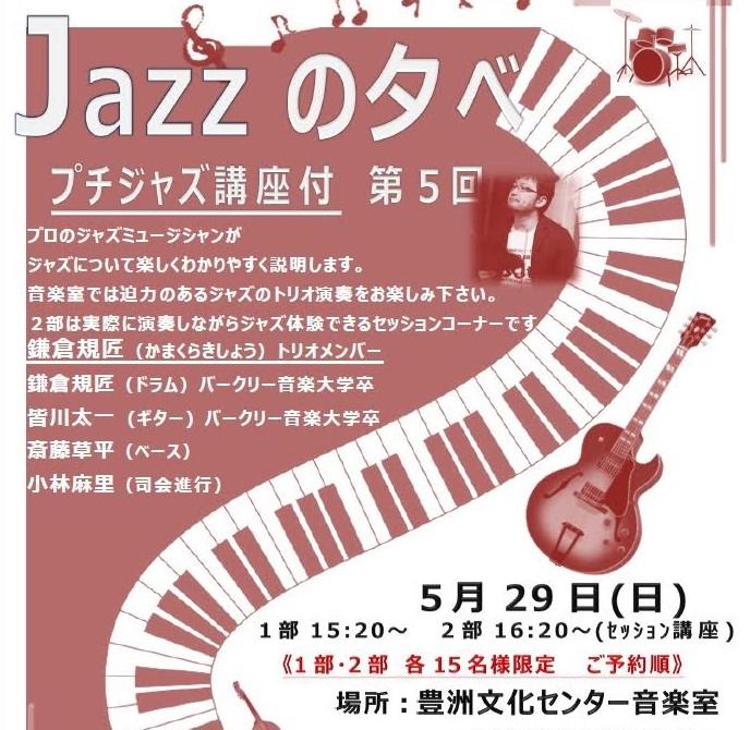 音美都 Jazzの夕べ プチジャズ講座付 第5回 3 豊洲マガジン