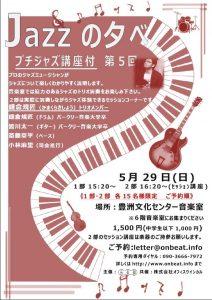 音美都 Jazzの夕べ プチジャズ講座付 第5回 2 豊洲マガジン