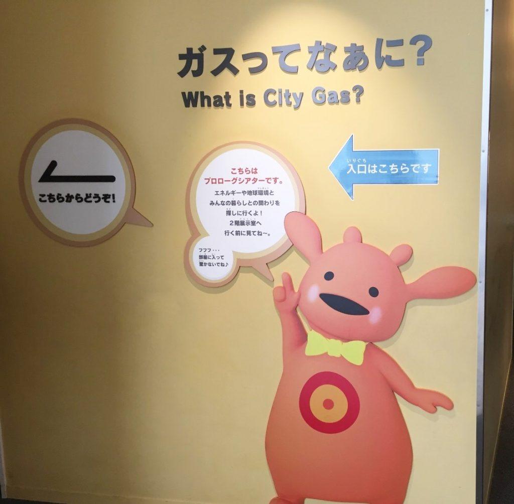 東京ガス がすてなーに 2-1 豊洲マガジン