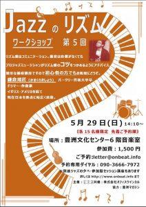 音美都 Jazzの夕べ プチジャズ講座付 第5回 豊洲マガジン