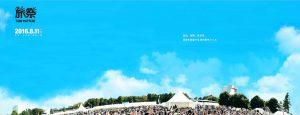 旅祭2016 2 豊洲マガジン