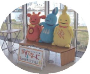 東京ガス がすてなーに イベント 1 豊洲マガジン