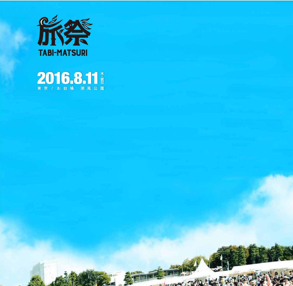 旅祭2016 豊洲マガジン