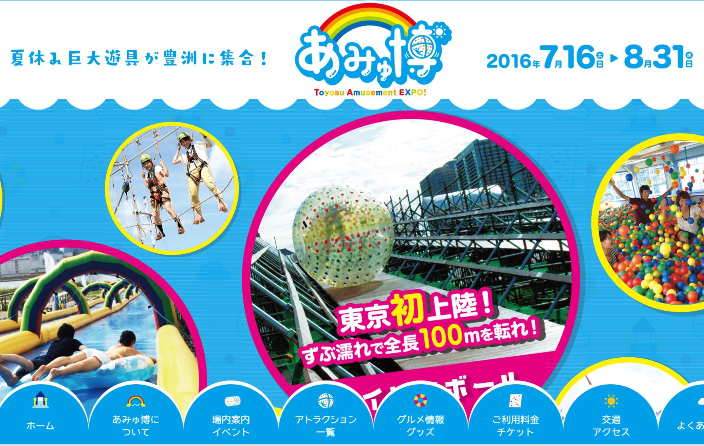 あみゅ博2016 1 豊洲マガジン