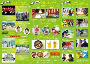 MIFA Football Park 2 豊洲マガジン