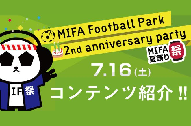 MIFA Football Park 1豊洲マガジン