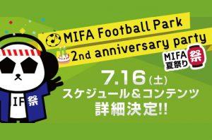 MIFA Football Park 豊洲マガジン