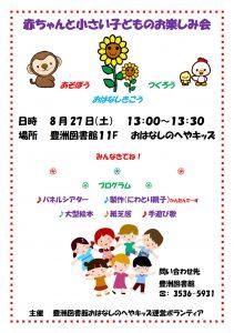 豊洲図書館イベント 2 豊洲マガジン