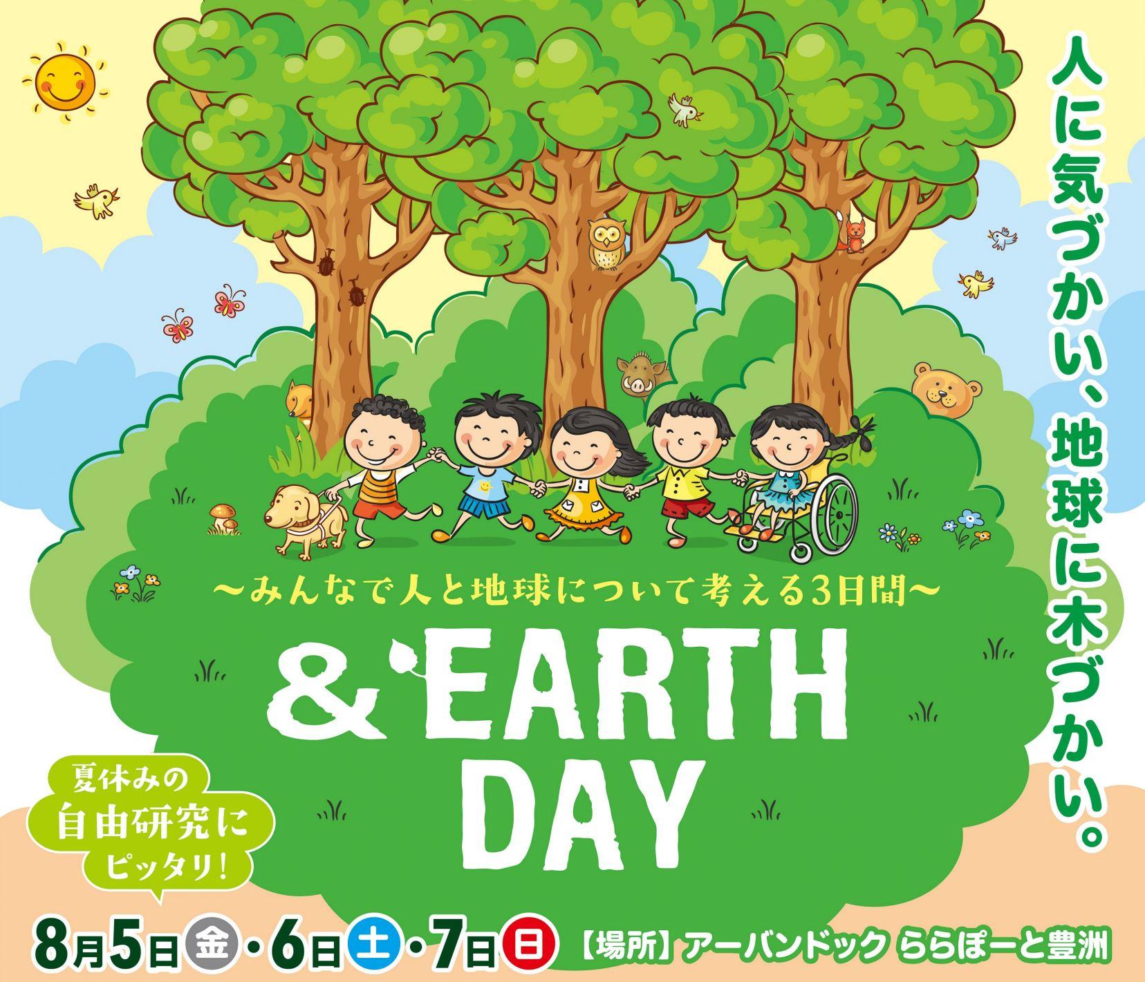 &EARTH 豊洲マガジン