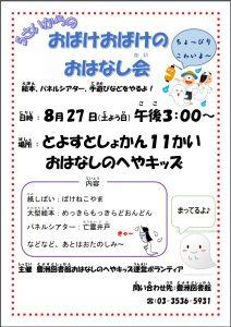 豊洲図書館イベント 1 豊洲マガジン