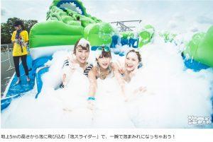 泡フェス2016 豊洲マガジン 3