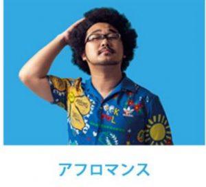 泡フェス2016 豊洲マガジン 6