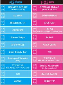 泡フェス2016 豊洲マガジン 2