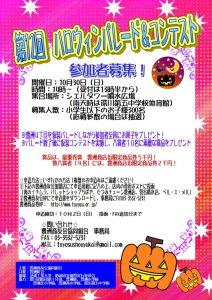 ハロウィンパレード&コンテスト 豊洲商友会 豊洲マガジン1