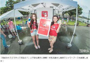 泡フェス2016 豊洲マガジン 4
