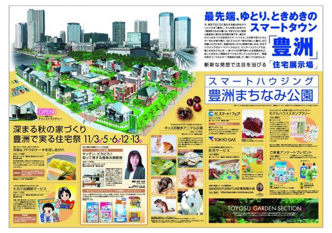 豊洲まちなみ公園 イベント 11-14 豊洲マガジン