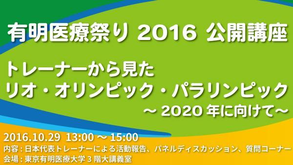 有明医療まつり2016 豊洲マガジン 1-1