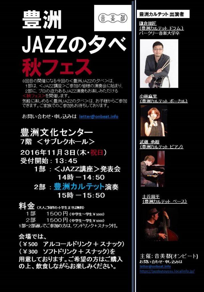 20161103豊洲Jazzの夕べ秋フェス 豊洲マガジン 1