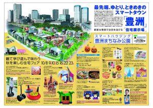 豊洲まちなみ公園 イベント 10-1 豊洲マガジン