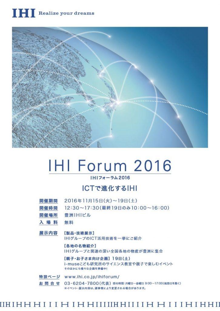 IHIフォーラム2016-11 豊洲マガジン 1