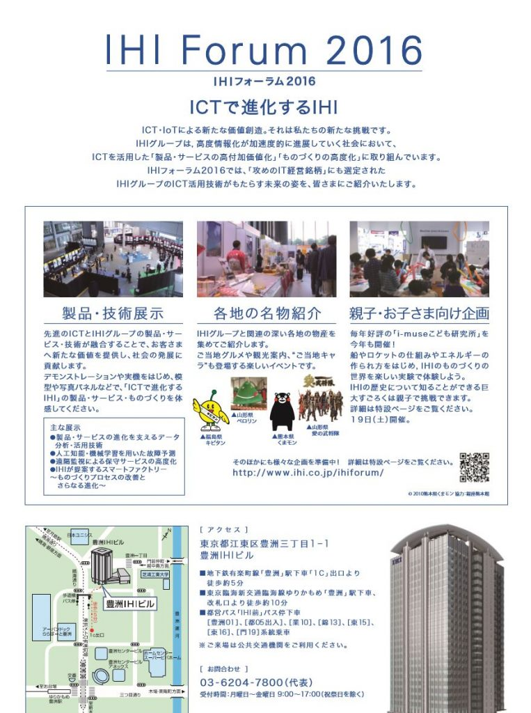 IHIフォーラム2016-11 豊洲マガジン 2