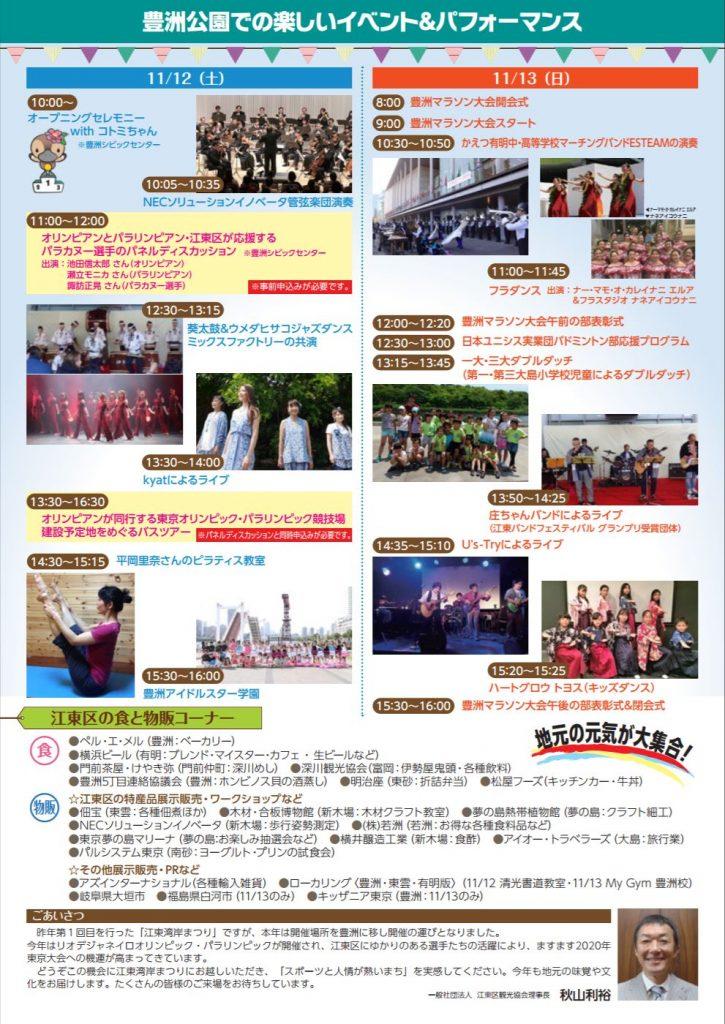 江東湾岸まつり2016 豊洲マガジン 2