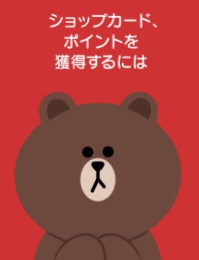 豊洲マガジン LINE@ 1