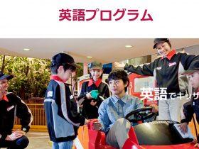キッザニア東京 4 豊洲マガジン