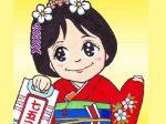 豊洲まちなみ公園 イベント 11-3-1 豊洲マガジン