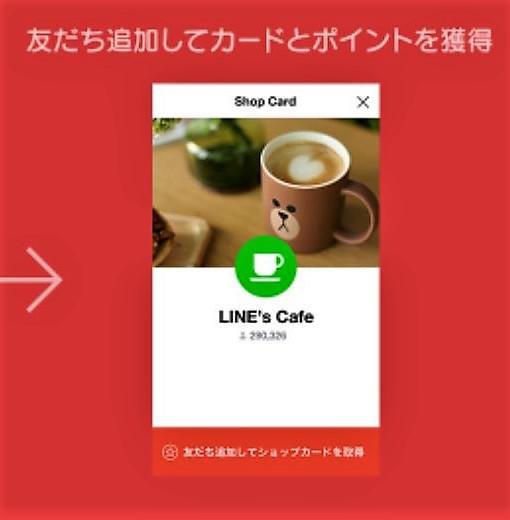 豊洲マガジン LINE@ 3