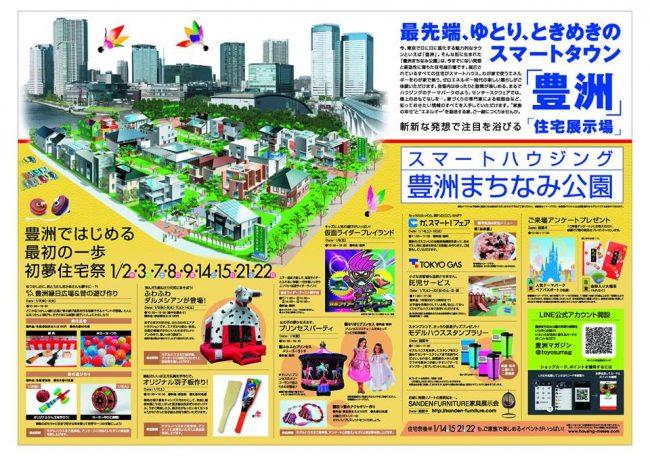 201701豊洲まちなみ公園 ハウジングフェア 1 豊洲マガジン