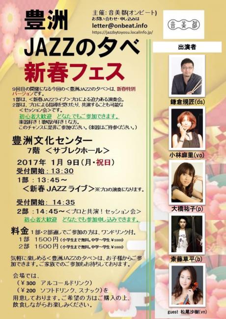 1月9日音美都Jazz 2 豊洲マガジン