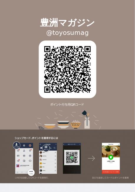 豊洲マガジン LINE@
