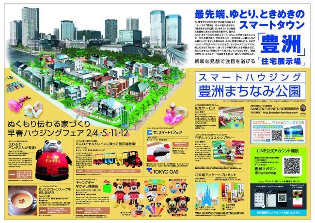 201702豊洲まちなみ公園 イベント6 豊洲マガジン