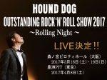 HOUND DOG 2017 白黒歌合戦 豊洲PIT 豊洲マガジン