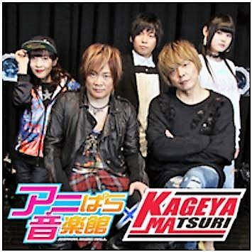 豊洲pit アニぱら音楽館~KAGEYA-MATSURI〜 豊洲マガジン